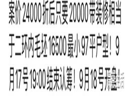 汉阳二环内某楼盘降价啦?毛坯价居然折到了16500!