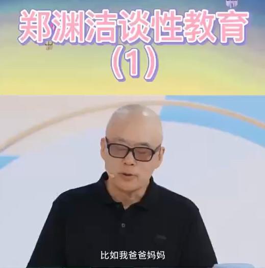郑渊洁谈儿童性教育,直言对孩子进行到位的性教育不能晚于3岁!