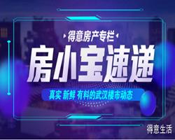 【房小宝速递】武汉各区10月房价出炉!二手房又降了,你想在哪个区买房?