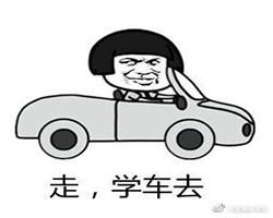 总结新司机过渡期最容易出危险的三个方面:跟车、变道和转弯!