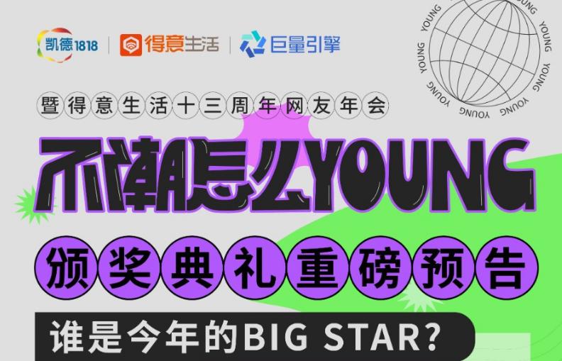 2020得意之夜,颁奖盛典重磅预告来袭,谁是今年的BIG STAR?即将揭晓!