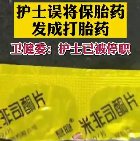 震惊!肥东县某医院护士将保胎药错发成打胎药,孕妇腹中胎儿已17周!