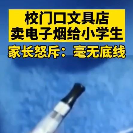 校门口的文具店将电子烟以20—25元/根价格卖给小学生,家长怒斥:毫无底线!