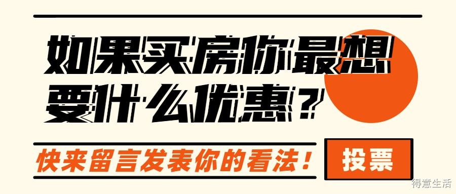 【投票】如果买房,你ZUI想要什么优惠!赶紧参与投票互动优惠由你定!