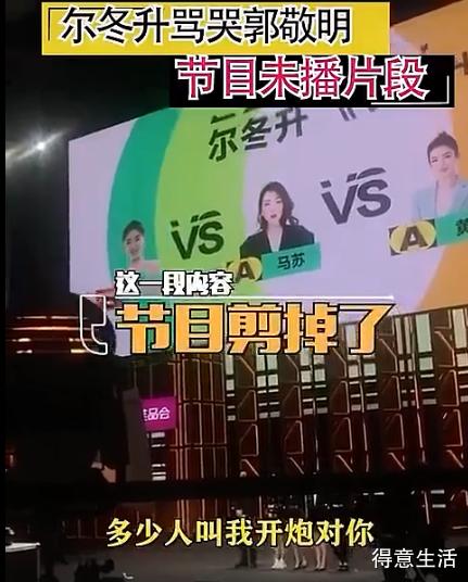 网传《演员请就位》未播片段 尔冬升怒怼郭敬明 !