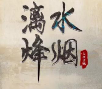【福利】得意话剧社《漓水烽烟》来袭!占楼有礼,数量有限,速领!