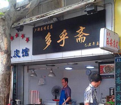 难忘的味道,有谁知道这家汉口前进五路的多乎斋豆皮店?