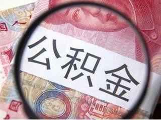 武汉公积金贷款被拒有这九大理由,你都知道吗?
