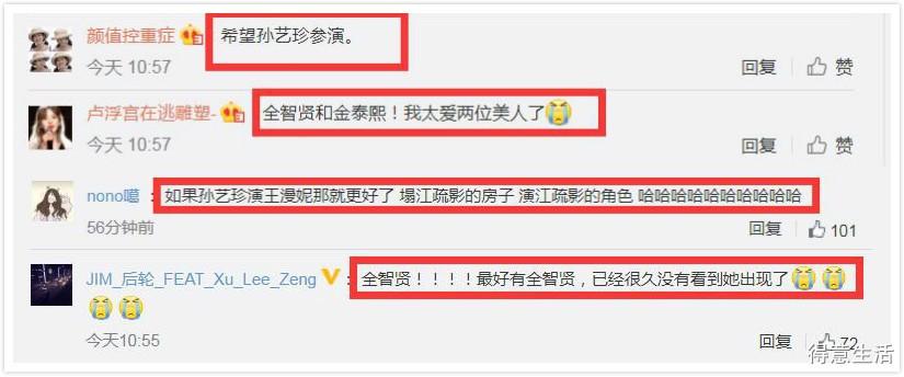厉害!韩国将翻拍《三十而已》,网友选孙艺珍演王漫妮原因扎心了!