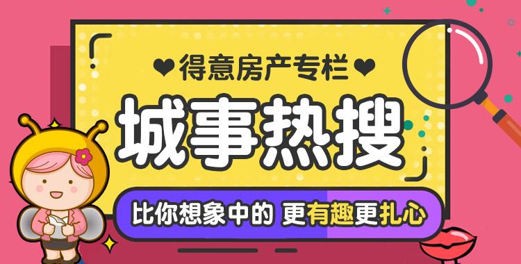 这些我不允许你不知道:盘点武汉2020年下半年二手房涨价TOP20!