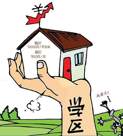 为了孩子上学方便,在学校附近买房子划算吗?