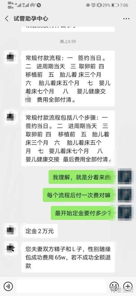 郑爽事件背后的产业链:号称65万包成功,必须是男孩要另加钱!