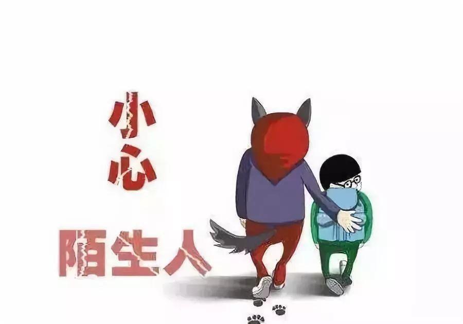 太焦虑了,家长们都是怎么教孩子防拐防骗的,跪求好建议!