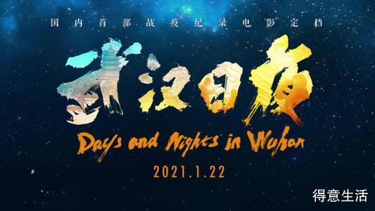 【得意观影团】X《武汉日夜》,感谢有你,致敬平凡,得意邀您免费观影!