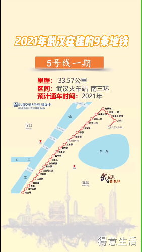 2021年武汉在建的9条地铁线路!快看看有你家附近的没?