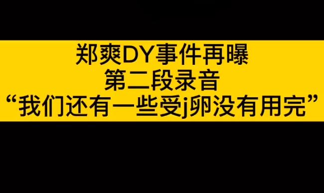广电时评:不会为丑闻劣迹者提供发声露脸的机会和平台!