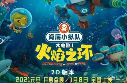 《海底小纵队》,超适合带小朋友去看的电影,看完觉得剧情太棒啦!