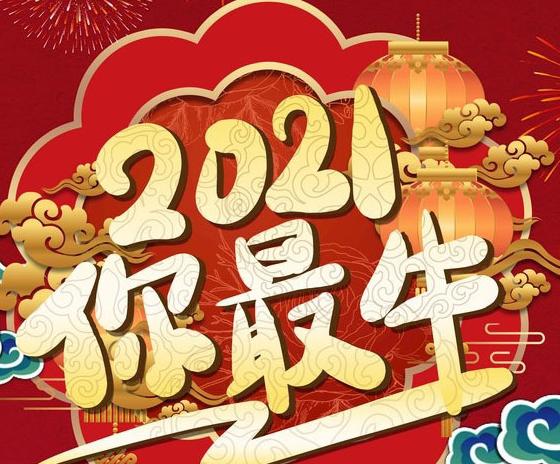 [2021过年计划]这个年哪儿都不去就在家里蹲,家人团圆就是幸福!