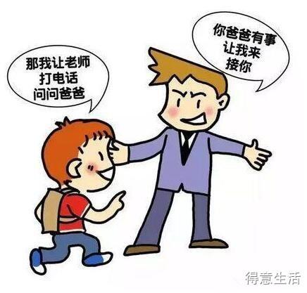 《育儿宝典》50000儿童被拐不足7%获救:这份防拐卖指南,希望你永远用不上!