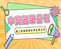 【中奖名单公布】第二季度晒家月度奖、开贴礼名单公布!看看有没有你!