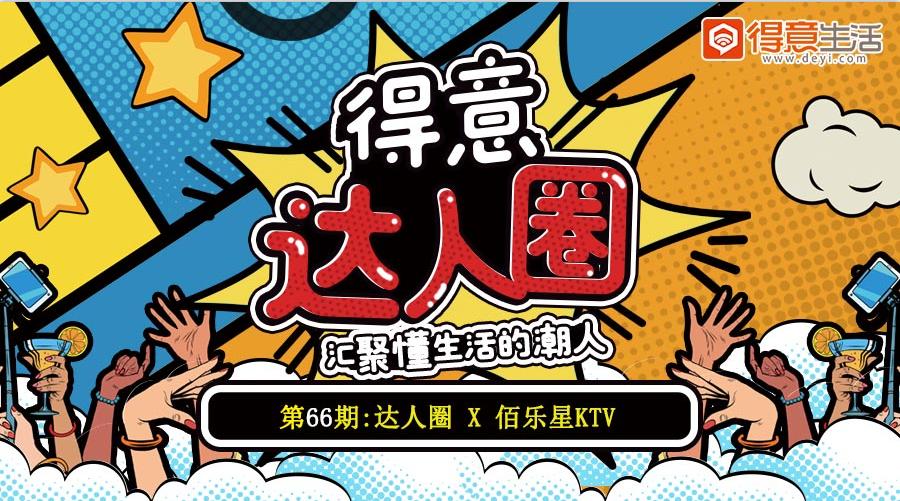 【得意达人圈第66期】本周六一起相约佰乐星KTV,共同唱响2021!