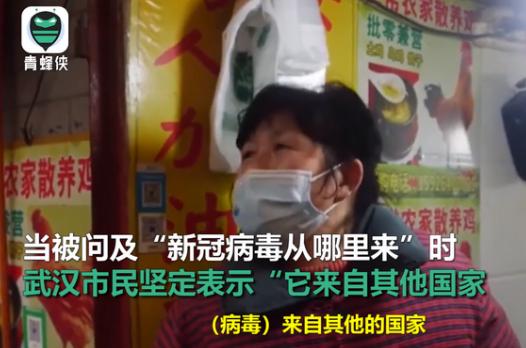 """BBC""""重返武汉"""" 设挖坑提问 被武汉市民怼了,真没有见过这么别有用心的!"""
