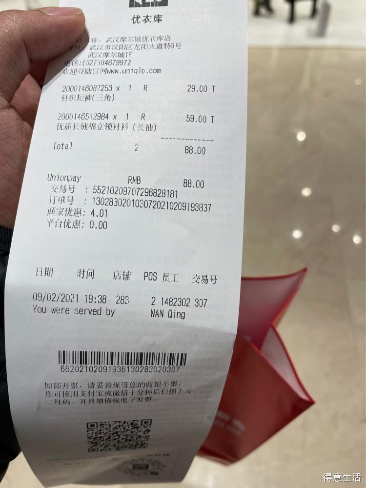 【我的春节消费券晒单】武汉春节消费卷使用分享!亲测这些地可以用!