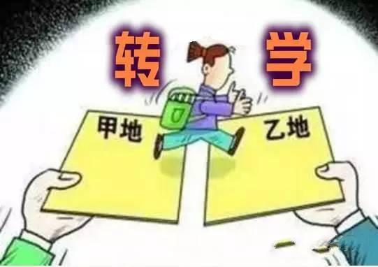 求助:在外省读到三年级现在想转来武汉读书,转校要求有什么?