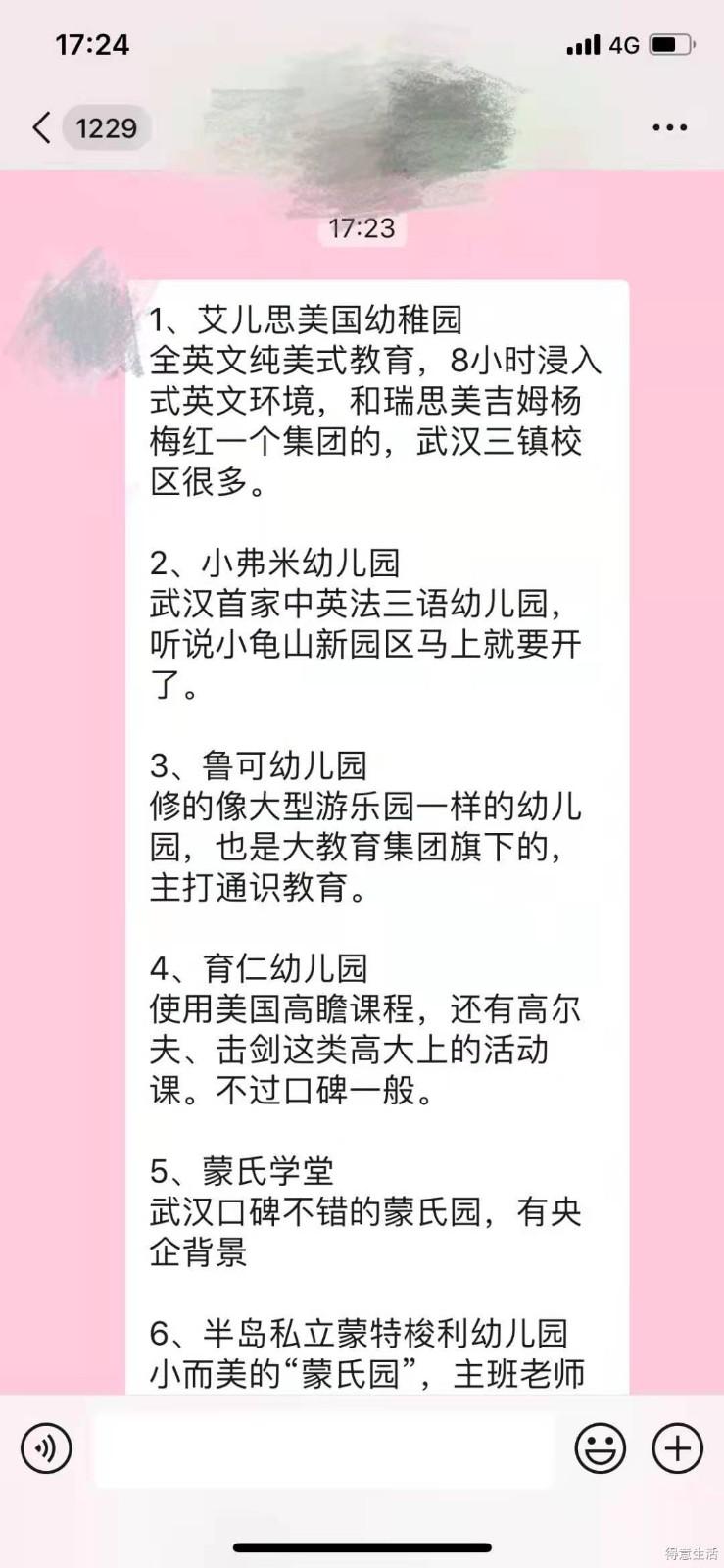 据说是内业公认武汉TOP10的幼儿园名单,有没有在这些幼儿园读过的啊?
