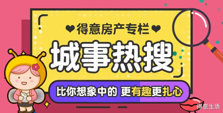 盘点系列:武汉2021年江岸、洪山和硚口在售二手房价格!