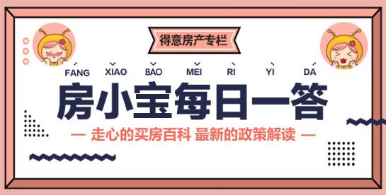 【每日一答】购房知识小课堂NO.28:户型图应该怎么看?