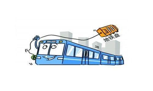 有小朋友坐地铁上学吗?想问问是什么体验?
