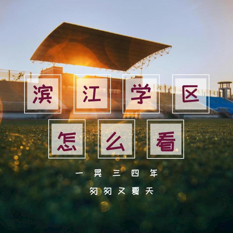 武昌滨江学校规划,知情的意粉来讨论下!