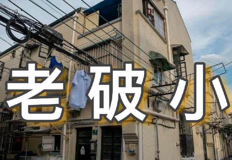 该不该卖了武昌中心的老破小?