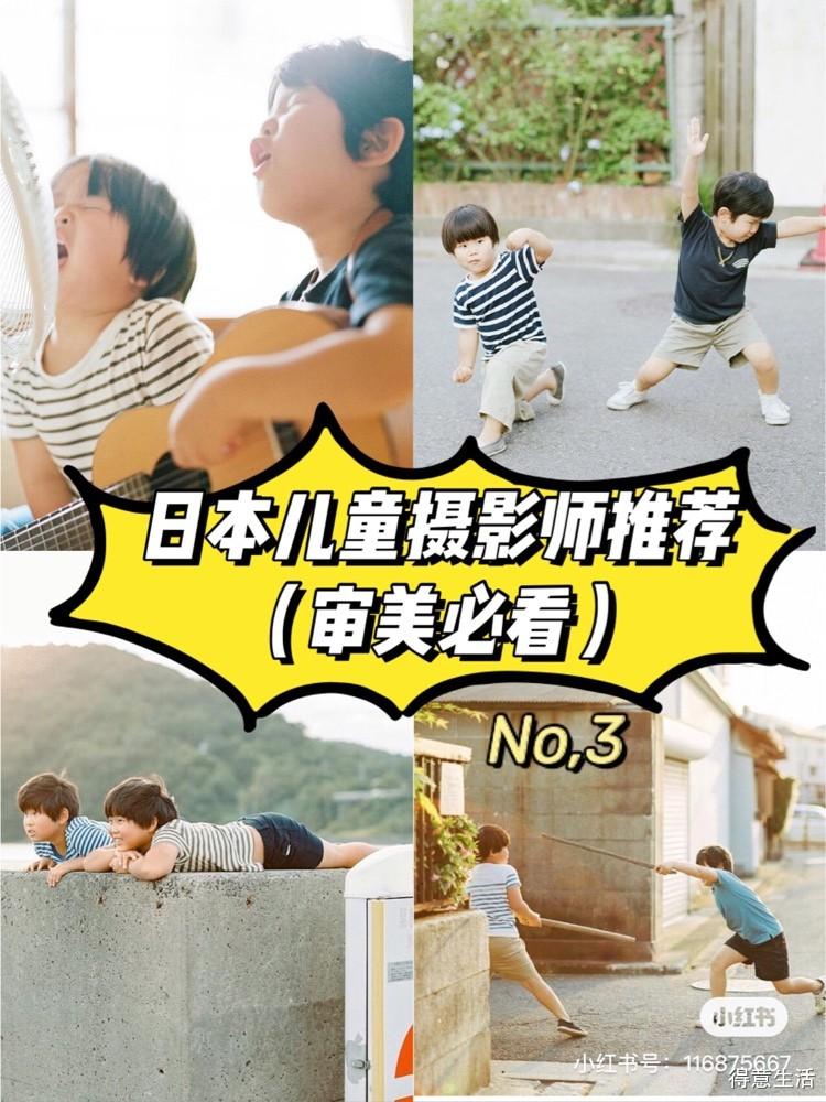 日本著名摄影师,偷拍自己的孩子10年,收获37万粉丝!