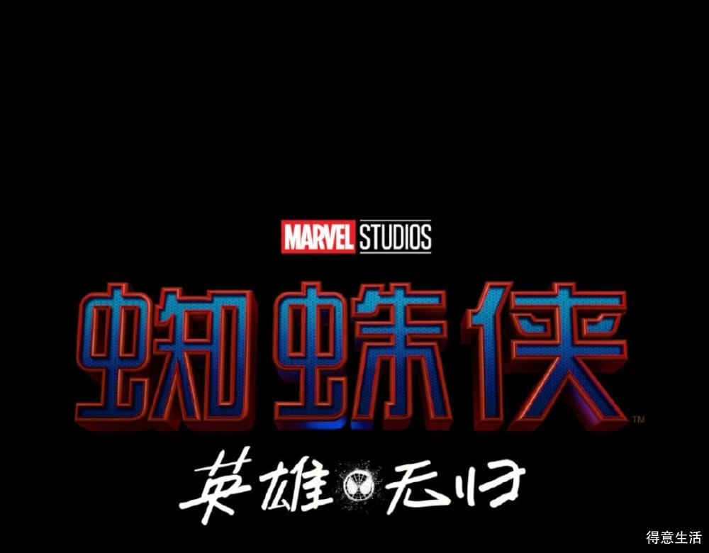 漫威蜘蛛侠3曝中文片名,英雄无归让人太紧张!