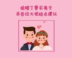 结婚了要买房子求各位大佬给点建议(主要看武昌,青山和汉阳)!