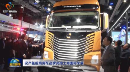 过早冒|武汉产氢能商用车品牌亮相上海国际车展!五一假期出行预测出炉!