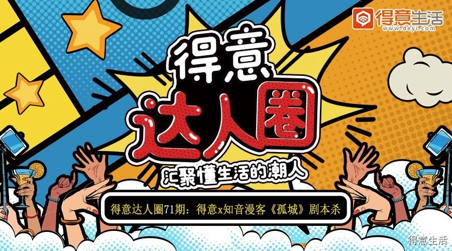 【得意达人圈71期】知音漫客独创剧本杀《孤城》开启,本周末一起来结交新朋友吧!