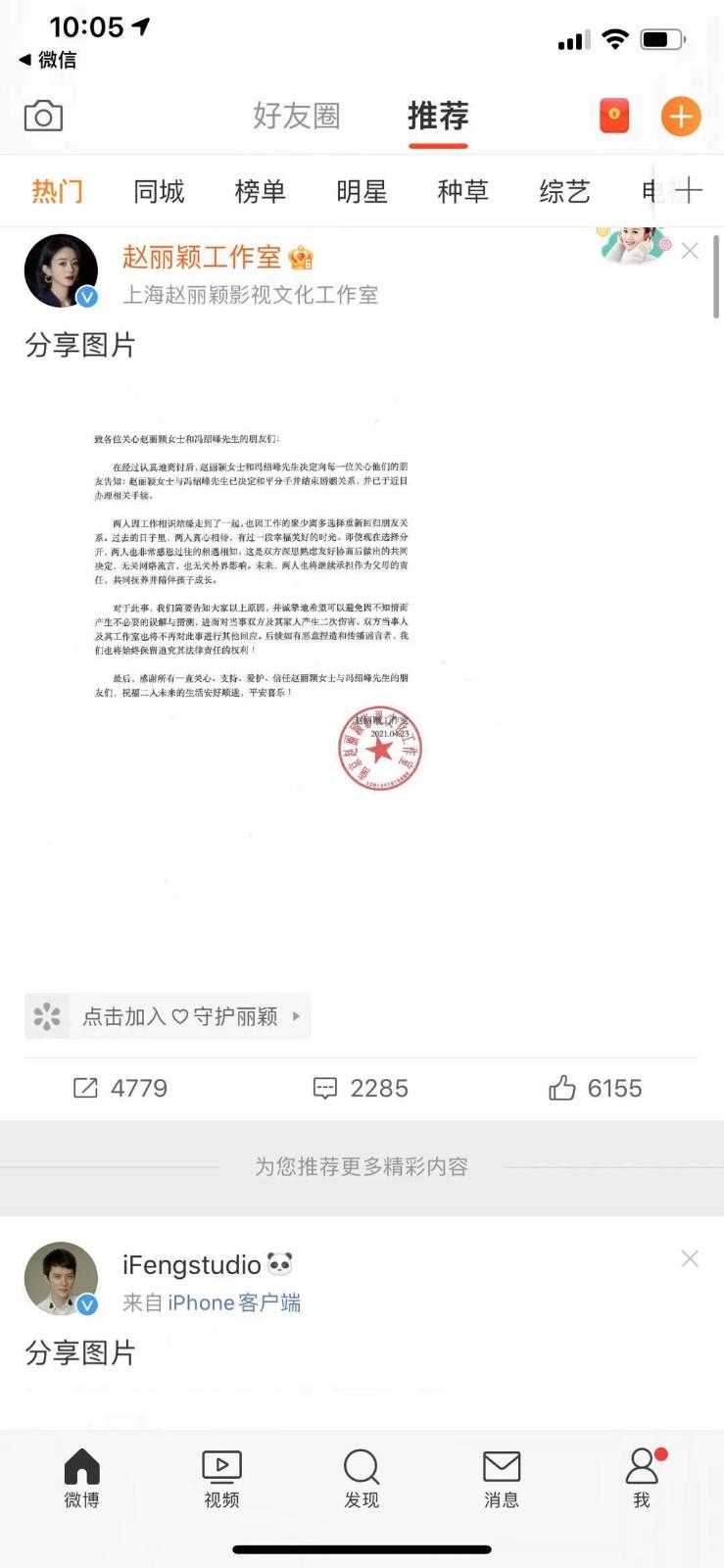 冯绍峰和赵丽颖离婚了,娱乐圈的夫妻到底还有没有真感情?