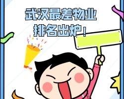 武汉最差物业排名出炉!倒数第一物业还卖1.4W?