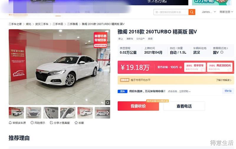 二手车居然比新车还要卖得贵,是谁给他们底气?