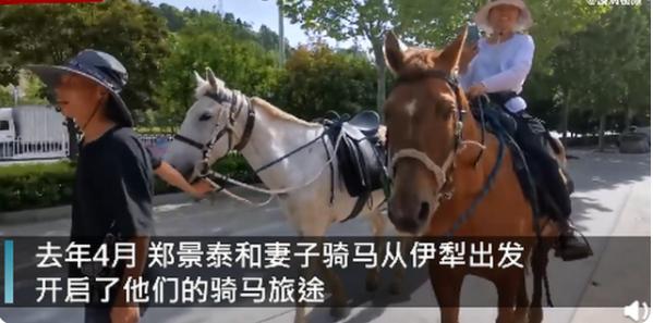 """为圆""""侠客梦""""!夫妻俩人骑马从新疆回福建已花30多万!"""