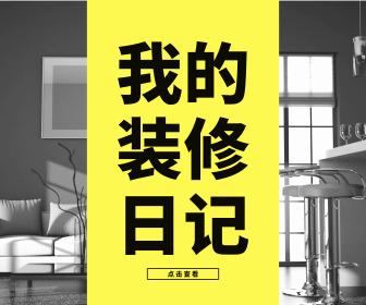 翻遍300多篇日志+转遍汉口青山武昌,考虑到价格和工艺,最终牵手它!