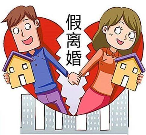 假离婚后多久可以买房,有操作过的说说!