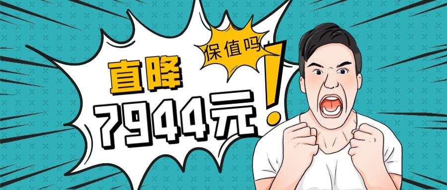 最高直降7944元/㎡,该楼盘与上月相比降价58.7%,你还敢买二手房吗?