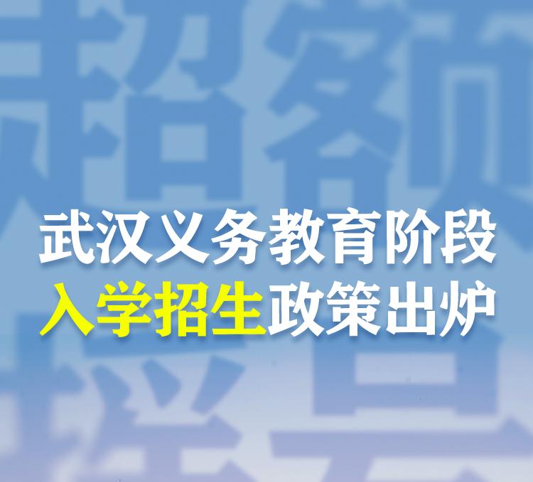 2021武汉义务教育入学招生最新政策发布!幼升小、小升初有重大变革,速看!
