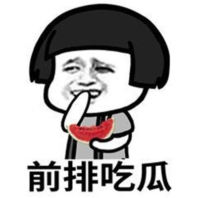 夏天就得多吃瓜,女主角名叫朱天天,参加过创造101!