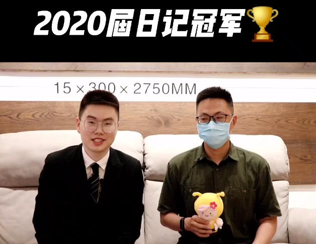 2020届家装日记大赛冠军@诸葛烤鱼首秀,来看看大神的心得!