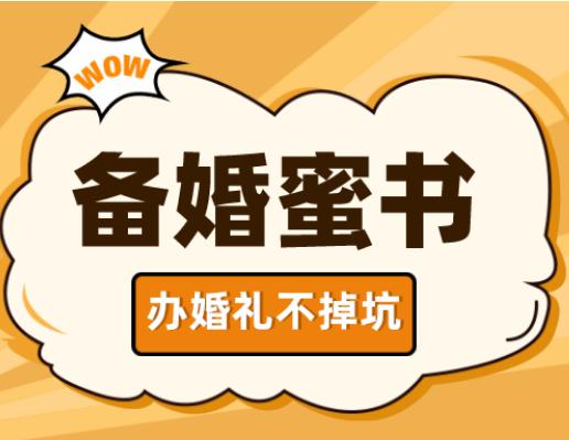 【备婚蜜书】周六可以办理婚姻登记吗?可以!